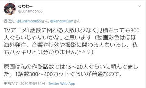 2020.05.22 るなむーさん「TVアニメ1話数に関わる