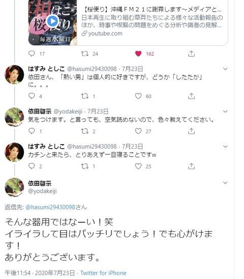 2020.07.25 はすみさん:依田さん、「熱い男」は個人的に好きですが