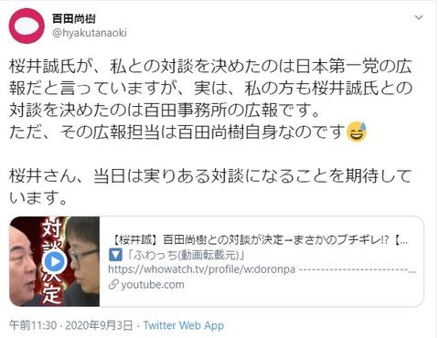 2020.09.03 井誠氏が、私との対談を決めたのは