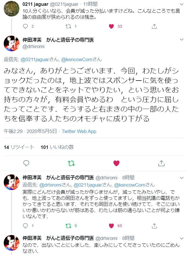 仲田 洋美 百田 尚樹