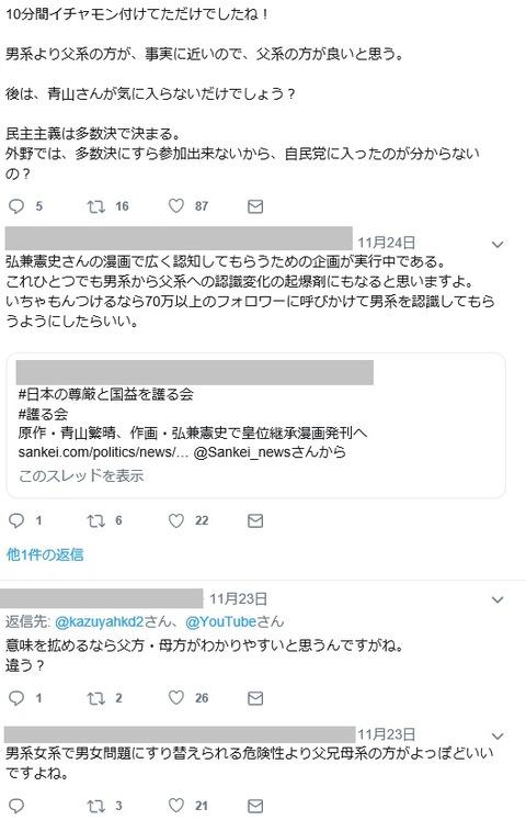 2019.12.08 懐疑的 コメント05