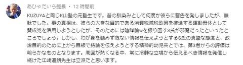 2021.01.17 KUZUYAと同じK山塾の元塾生です。昔の