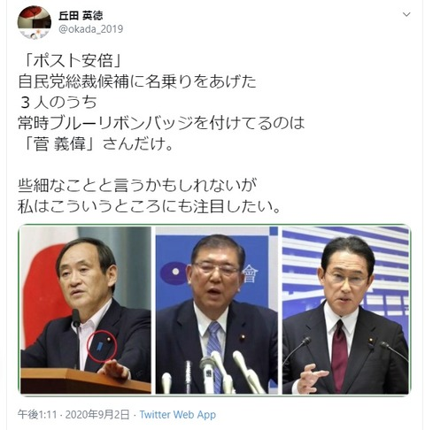 2020.09.02 丘田 英徳:「ポスト安倍」3人のうち