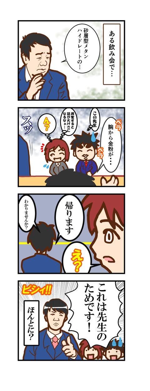 001_4コマ_飲み会例