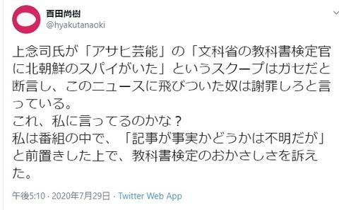 2020.07.29 百田:上念司氏が「アサヒ芸能」の