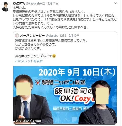 2020.09.11 KAZUYA:本当かよ安倍総理側の