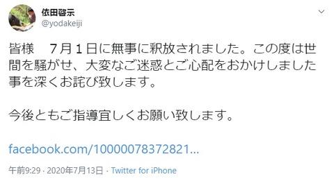 2020.07.25 依田さん:皆様 7月1日に無事に釈放されました