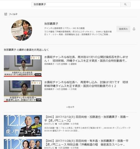 2020.08.17 我那覇真子チャンネル検索画面