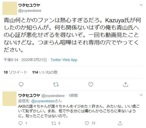 2020.03.21 政党DIYワタセ13-2青山何とか