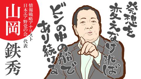 078_13_山岡鉄秀