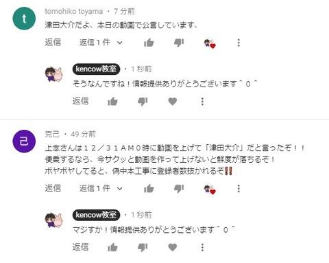 2020.12.31 答え合わせ:津田さん