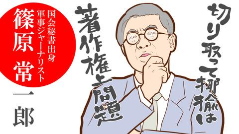 078_80_篠原常一郎
