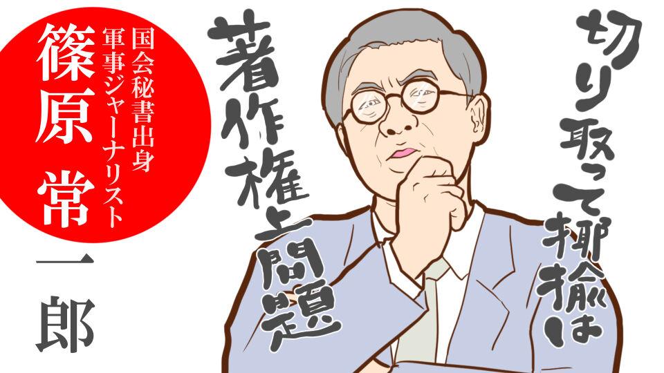 チャンネル 一郎 篠原 常 【緊急配信】反社問題解明 小○圭の母