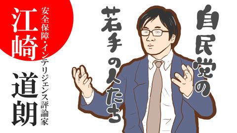 078_28_江崎道朗