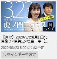 2020.03.16 3.23田北