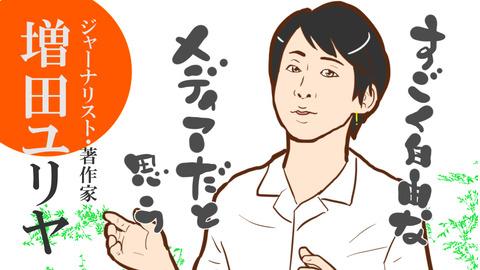 078_87_増田ユリヤ