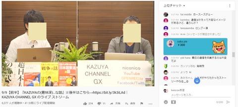 2020.09.09 GX スパチャ02