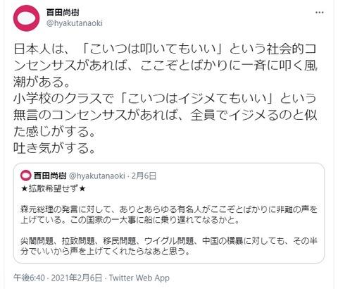 2021.02.27 百田日本人は、「こいつは叩いてもいい」という社会的