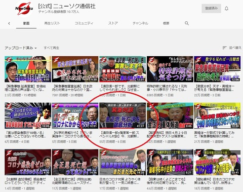 2020.05.06 ニューソク通信社03