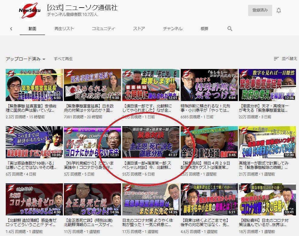 ニューソク通信社 wiki