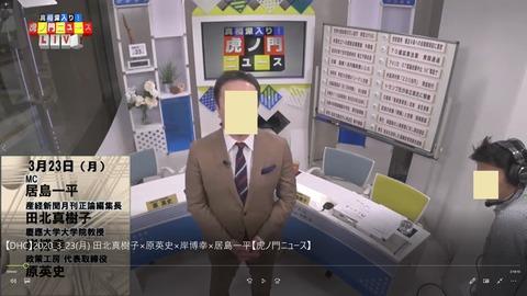 2020.03.24 岡本Dいない4