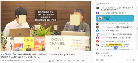 2020.09.09 GX スパチャ03