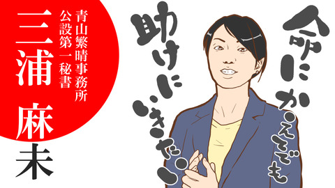 078_62_三浦麻未
