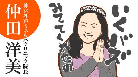 078_37_仲田洋美
