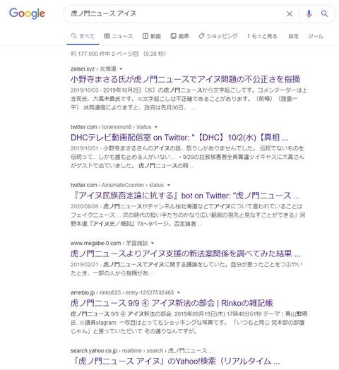 2020.09.15 虎ノ門とアイヌ検索03