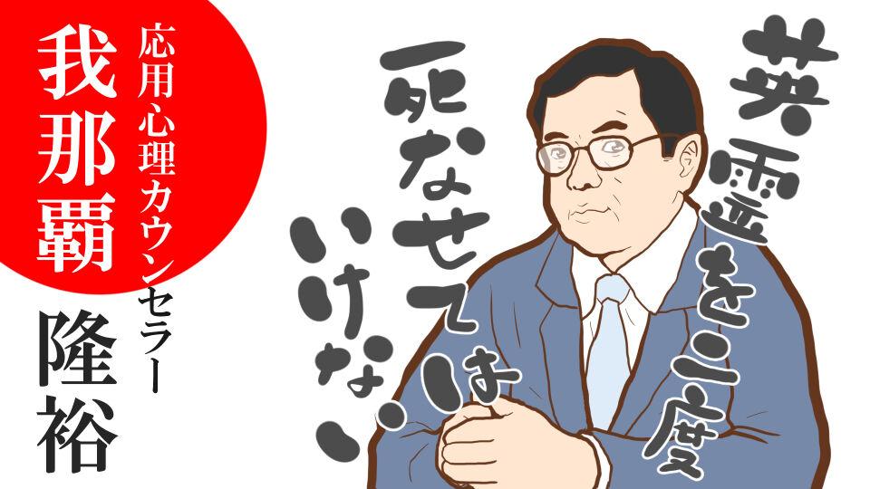 啓示 依田