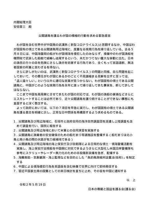 2020.05.25 尖閣護る会提言