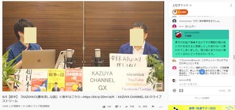 2020.08.05 GX スパチャ03