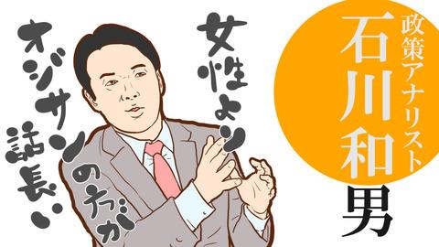 078_94_石川和男