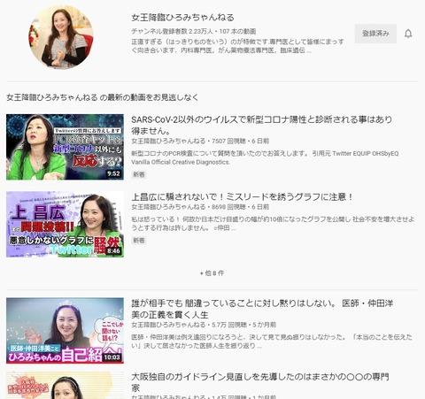 2020.08.17 女王降臨ひろみちゃんねる