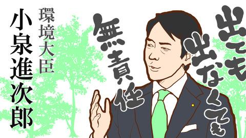 078_01_小泉進次郎