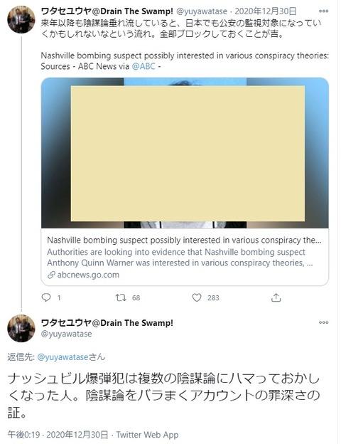 2021.01.04 ワタセナッシュビル爆弾犯