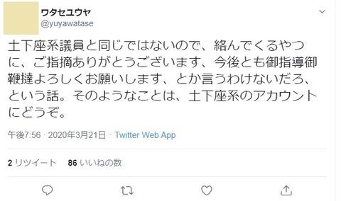 2020.03.21 政党DIYワタセ23-2土下座系議員
