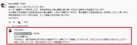 2020.05.12 依田氏youtubeコメント01-2