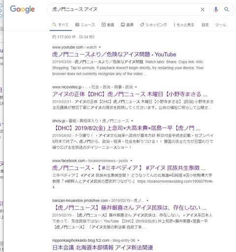 2020.09.15 虎ノ門とアイヌ検索01
