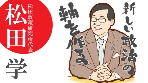 078_12_松田学