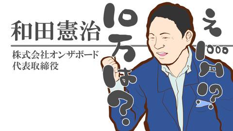 078_06_和田 憲治2