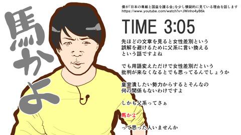 081_05_KAZUYA懐疑的02