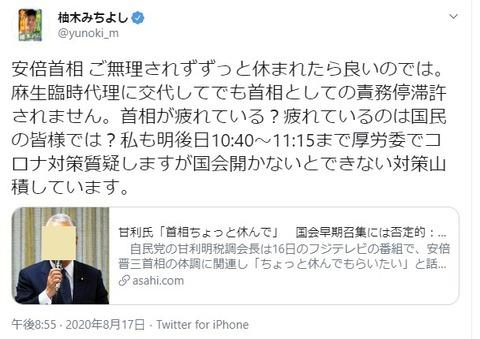 2020.09.21 柚木:安倍首相 ご無理されずずっと休まれた