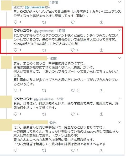2020.03.21 政党DIYワタセ14-2訳わからず