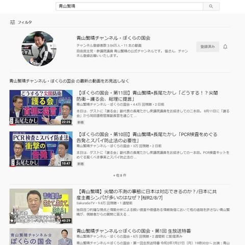 2020.08.17 青山繁晴チャンネル検索画面