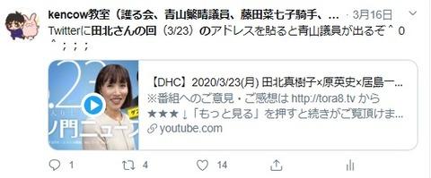 2020.03.16 青山議員が出る現象-後日2