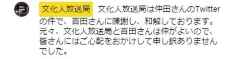 2020.04.29 06文化人放送局