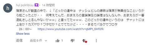 2021.01.04 篠原さんが動画の中で、↓「どっかの連中は