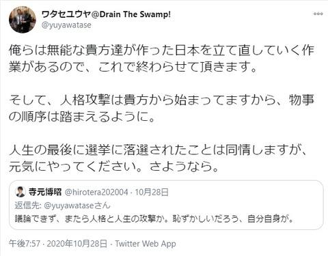 2020.11.04 ワタセ:俺らは無能な貴方達が作った日本