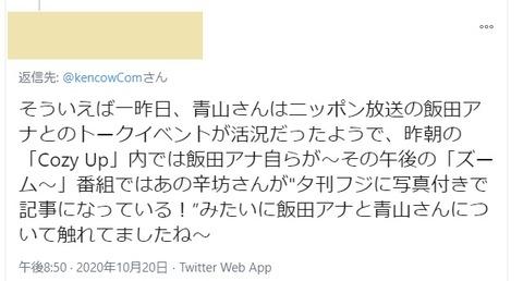 2020.10.22 suspended:そういえば一昨日、青山さんは